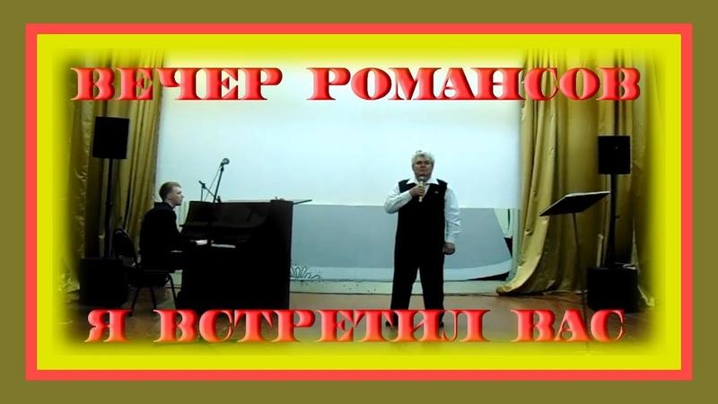 Pоманс Я встретил ВАС исполняет Александр Пятилетов