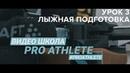 Видео-школа Proathletes. Лыжная подготовка. Урок 3