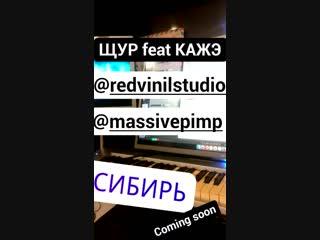 Щур и кажэ - скоро трек( massive and redvinil production)