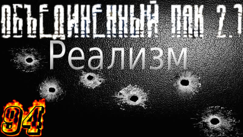 S.T.A.L.K.E.R. Объединенный Пак 2.1final-часть 94