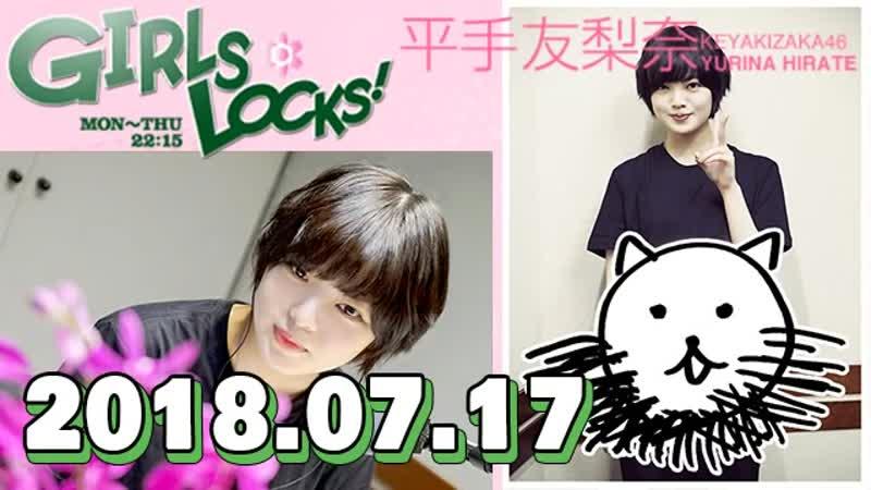 【2018-07-17 GIRLS LOCKS! 欅坂46 平手友梨奈 齋藤冬優花】