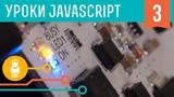 Учимся работать с объектами и модулями в JavaScript. Уроки JavaScript #3