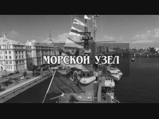 Морской узел. Адмиралы 4 серия. Адмирал Грейг (2018)