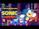 Прохождение Sonic Mania StudioPolis 2