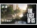 The Last Of US (Один из нас) - [Прохождение #4]