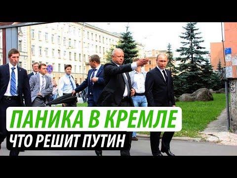 Паника в Кремле. Что решит Путин