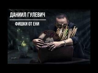 Даниил Гулевич - Фишки от ЕНИ (Paradiddle-Diddle)