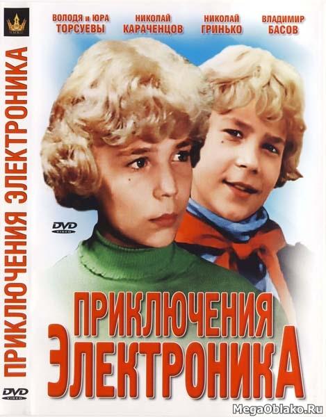 Приключения Электроника (3 серии из 3) (1979/WEB-DL/DVDRip) + AVC