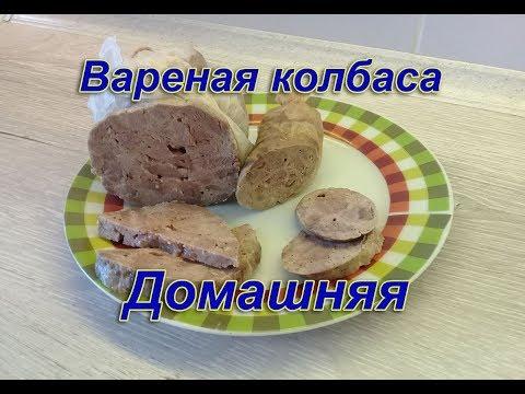 Вареная домашняя колбаса. Сливочная свино-говяжья колбаса. Простой рецепт.