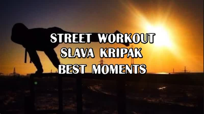 STREET WORKOUT - SLAVA KRIPAK | BEST MOMENTS