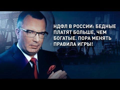 НДФЛ в России: бедные платят больше, чем богатые. Пора менять правила игры!