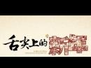 舌尖上的新年 AnBite of China Celebrating the Chinese New Year
