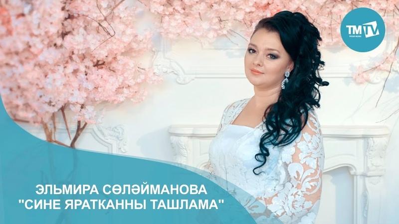 Эльмира Солэйманова Сине яратканны ташлама