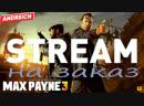 СТРИМ НА ЗАКАЗ / Max Payne 3 /