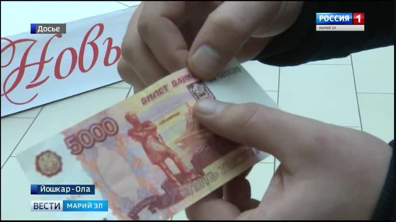 Житель Марий Эл расплатился с курьером фальшивыми деньгами