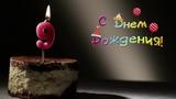С Днем Рождения (9 лет) футаж для монтажа и поздравления #1