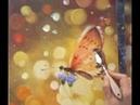 Бабочка. Часть 2. Пишем бабочку на солнечных бликах с Татьяной Букреевой.