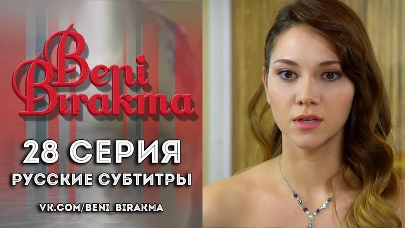 Beni Birakma Не отпускай меня 28 Серия русские субтитры