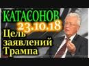 КАТАСОНОВ | Цель всех заявлений Трампа для России | 23.10.18