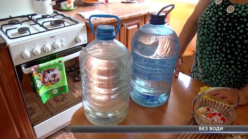 На вул. Гамалія, 1 немає води