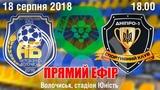 Агробзнес (Волочиськ) - СК Днпро-1. Пряма трансляця