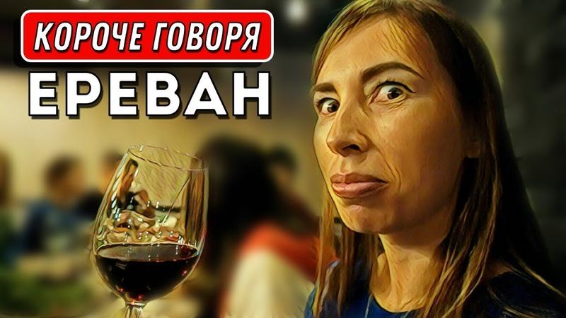 КОРОЧЕ ГОВОРЯ АРМЕНИЯ ЕРЕВАН Мадам Ирма