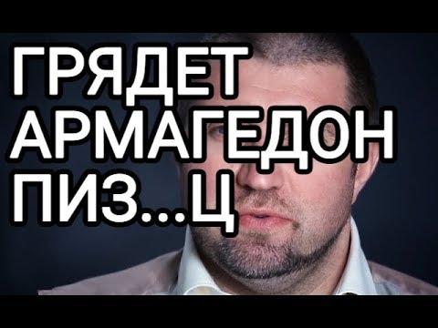 ПОТАПЕНКО: Я ОЖИДАЮ ОБРУШЕНИЯ ЭКОНОМИКИ РОССИИ В 2021-2022 ГОДУ ВЛАСТЬ ЗНАЕТ, ЧТО БУДЕТ ТЯЖЕЛО