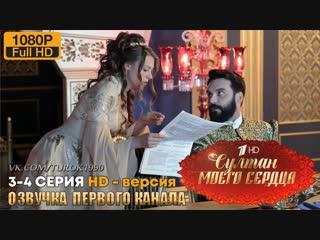 СМС-3-4 серия HD - Первый канал