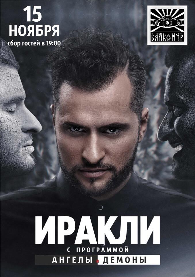 Афиша Тюмень ИРАКЛИ / 15.11 - ТЮМЕНЬ БАЙКОНУР