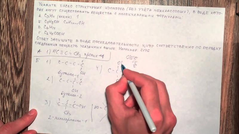 Тесты по химии Изомеры В1 ЦТ 2010