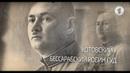 Ноябрь 1905 - 1925 гг. - Котовский - бессарабский «Робин-гуд»