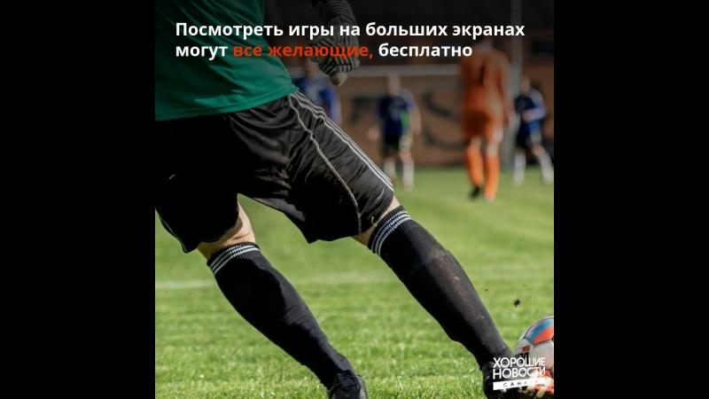В Меге и Космопорте будут показывать матчи ЧМ 2018