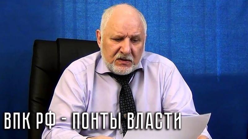 ВПК РФ - понты власти. ВПК Путин Рогозин Роскосмос