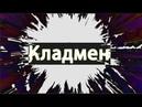 Кладмен Короткометражный фильм
