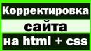 Создание блога на html css Корректирование сайт в блокноте