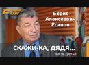 Скажи-ка, дядя...   Часть третья: Борис Алексеевич Есипов