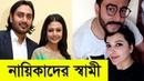 কলকাতার জনপ্রিয় নায়িকাদের স্বামী Tollywood Actresses with their Husband Star
