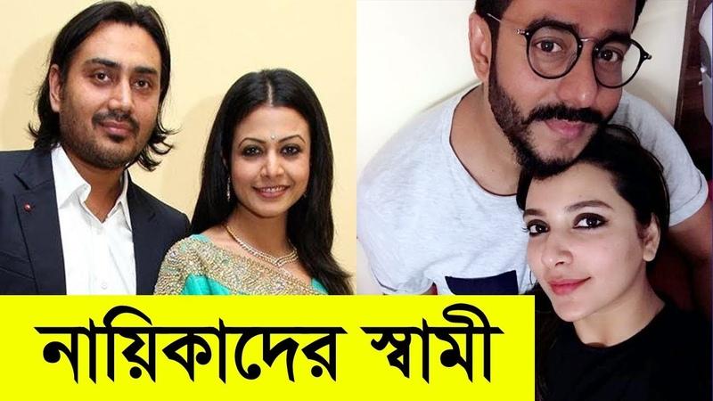কলকাতার জনপ্রিয় নায়িকাদের স্বামী | Tollywood Actresses with their Husband | Star