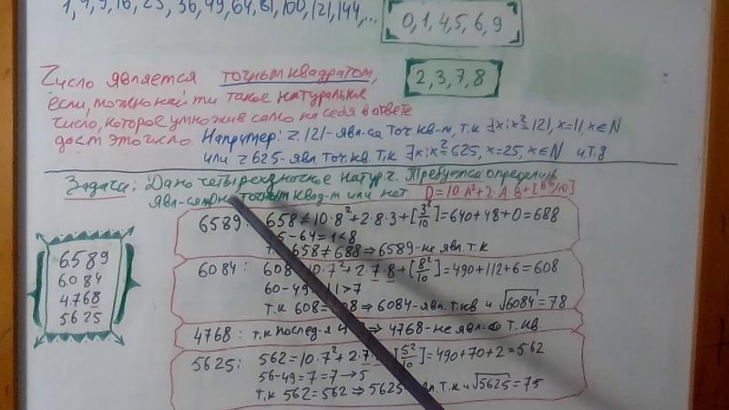Вычисление квадратного корня из 4 х значных чисел Часть 2