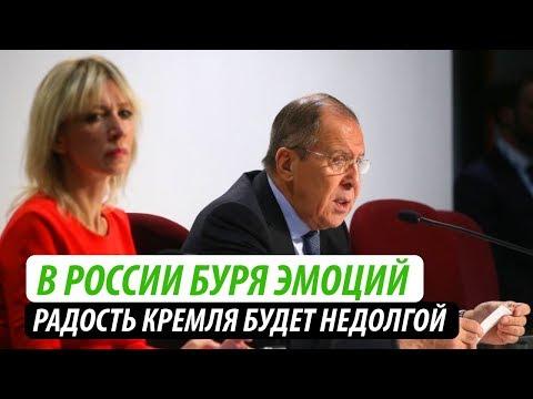 В России буря эмоций. Радость Кремля будет недолгой