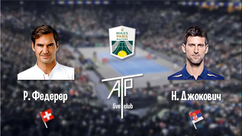 Paris ROLEX Masters. Р. Федерер - Н. Джокович. Полуфинал.