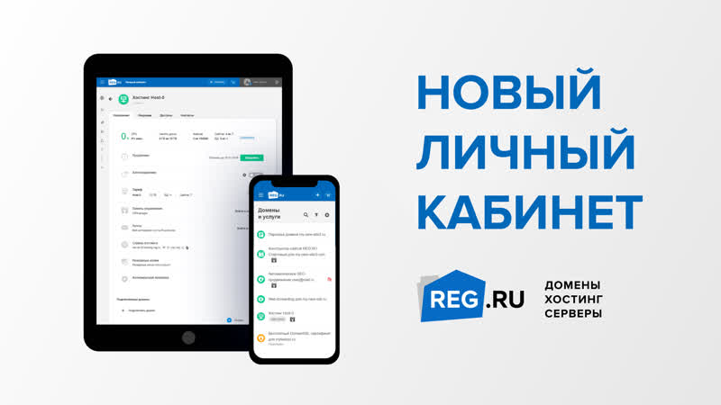 Новый Личный кабинет REG.RU
