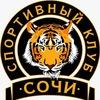 Спортивный клуб Сочи