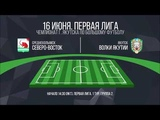 Анимация матча Северо-Восток - Волки Якутии