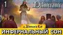 Kingdom Come Deliverance. A WOMANS LOT Женская доля. Йоханка - DLC. Прохождение. Часть 1.