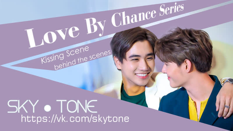 [SKY ● TONE] - Love By Chance Series - Kissing Scene bts рус.саб