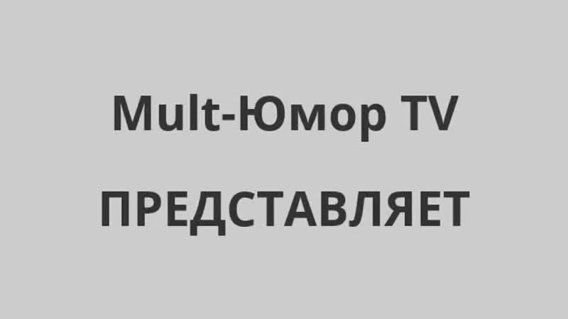 Очень смешной мультик про США и Россию, комиксы прикол.mp4