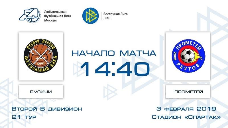 Русичи 83 Прометей | Второй дивизион В 2018-19 | 21-й тур | Обзор матча