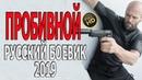 ШЕРСТЬ ДЫБОМ! ПРОБИВНОЙ Русский боевик 2019 HD премьера