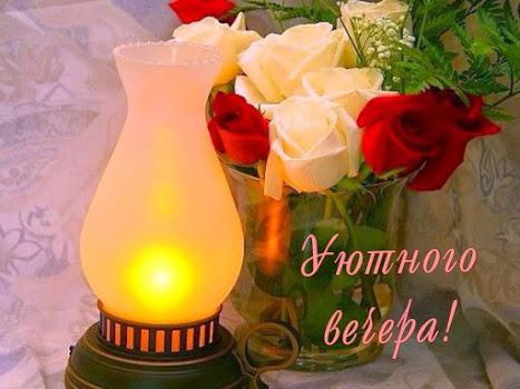 Доброго и уютного вечера вам, дорогие друзья!